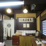 村上重本店 - 内観2