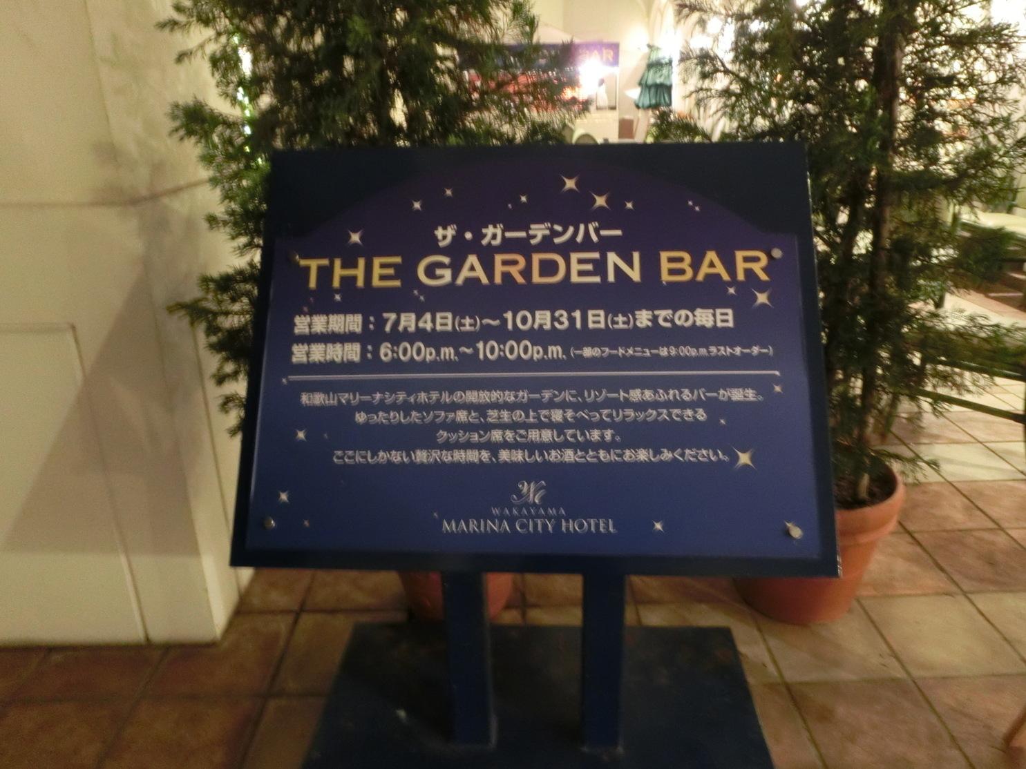 ザ ガーデン バー