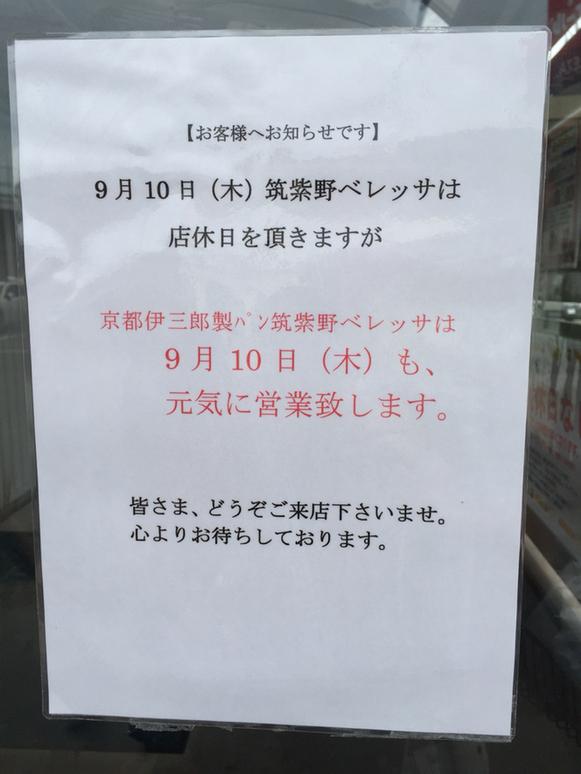 博多ベーカリー 筑紫野ベレッサ店