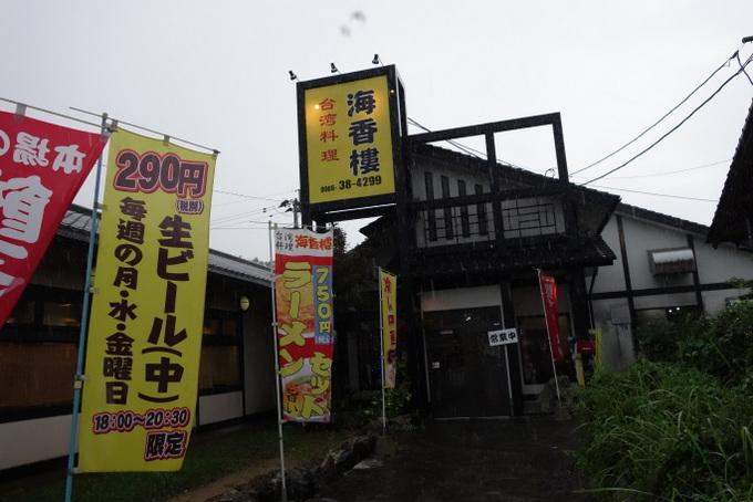 海香楼 錦店
