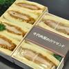肉のプロショップ 中川 - 料理写真:デミグラスソースカツサンド