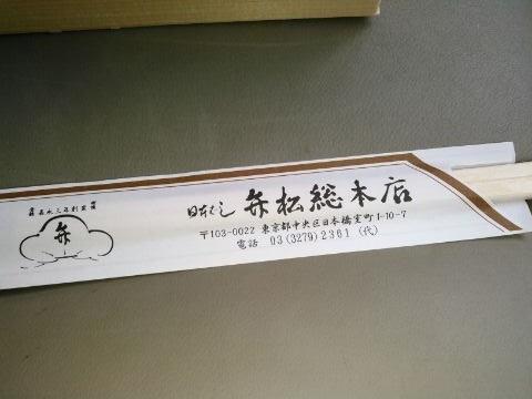 日本橋弁松総本店 新宿高島屋店