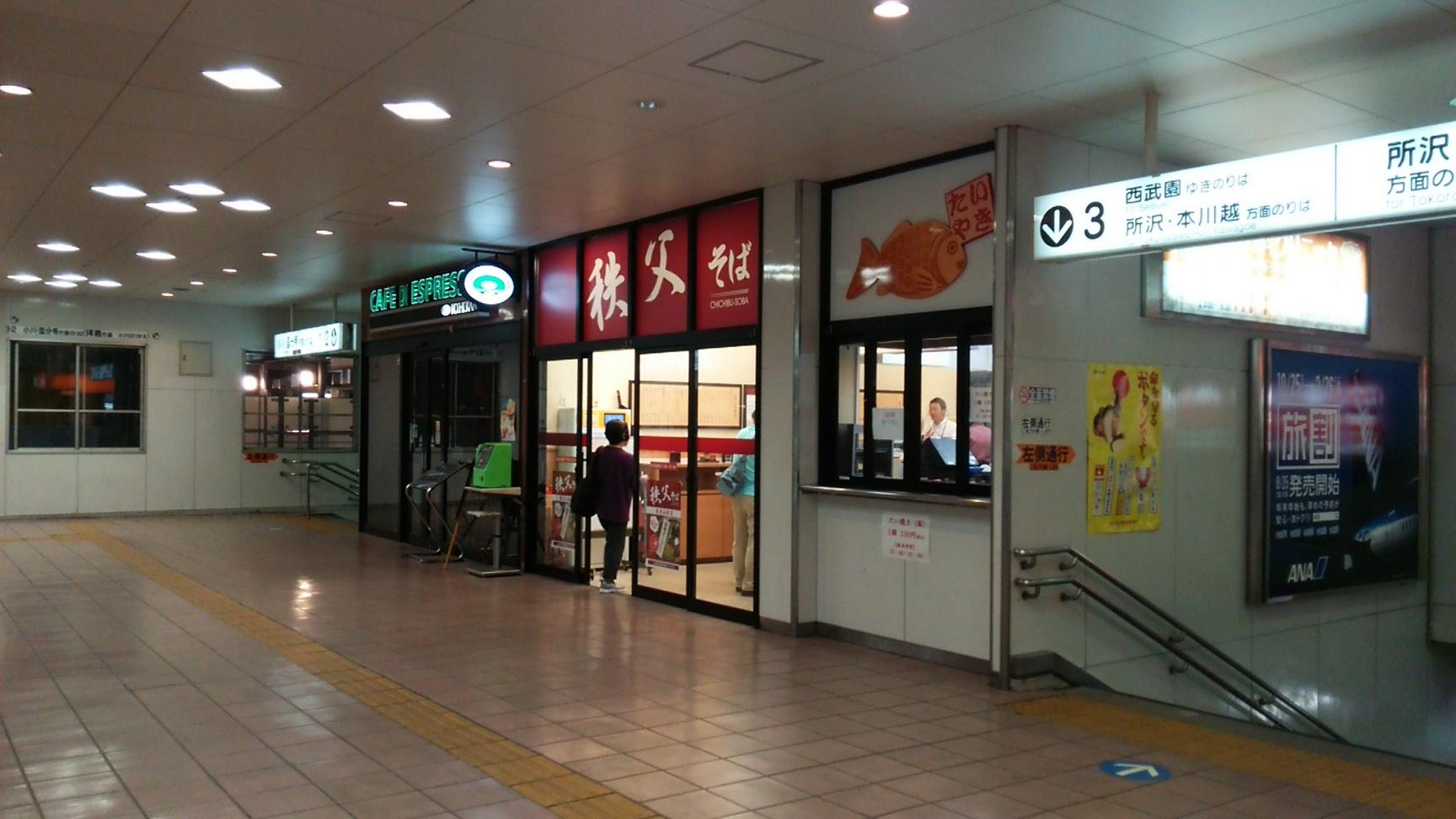 秩父そば 東村山駅店