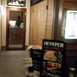 肉屋の台所 - 入り口