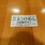 東池袋 大勝軒 - 【2015.8.31(月)】食券