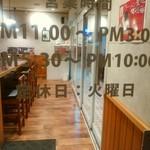 東池袋 大勝軒 - 【2015.8.31(月)】営業時間