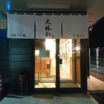 東池袋 大勝軒 - 【2015.8.31(月)】店舗の外観