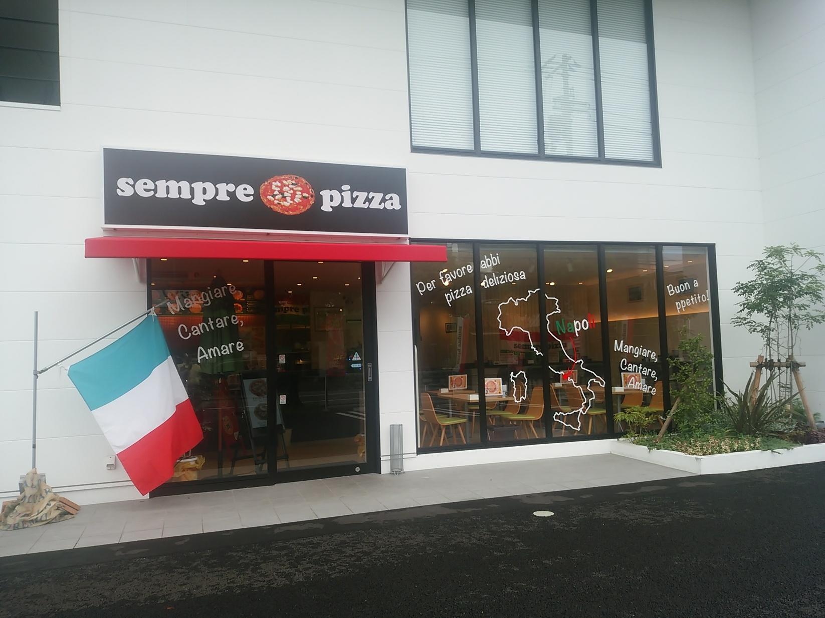 センプレ ピッツア 新居浜店
