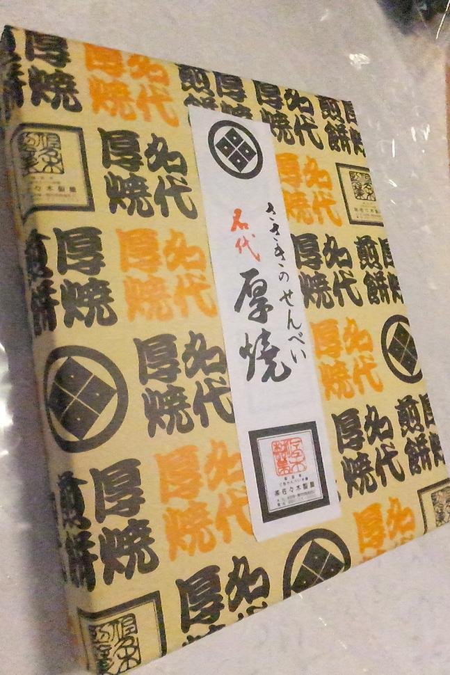 佐々木製菓 一関大町総本店