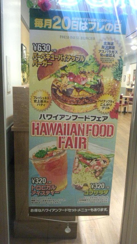 フレッシュネスバーガー イオンモール沖縄ライカム店