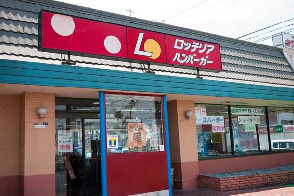 ロッテリア 静岡東千代田店