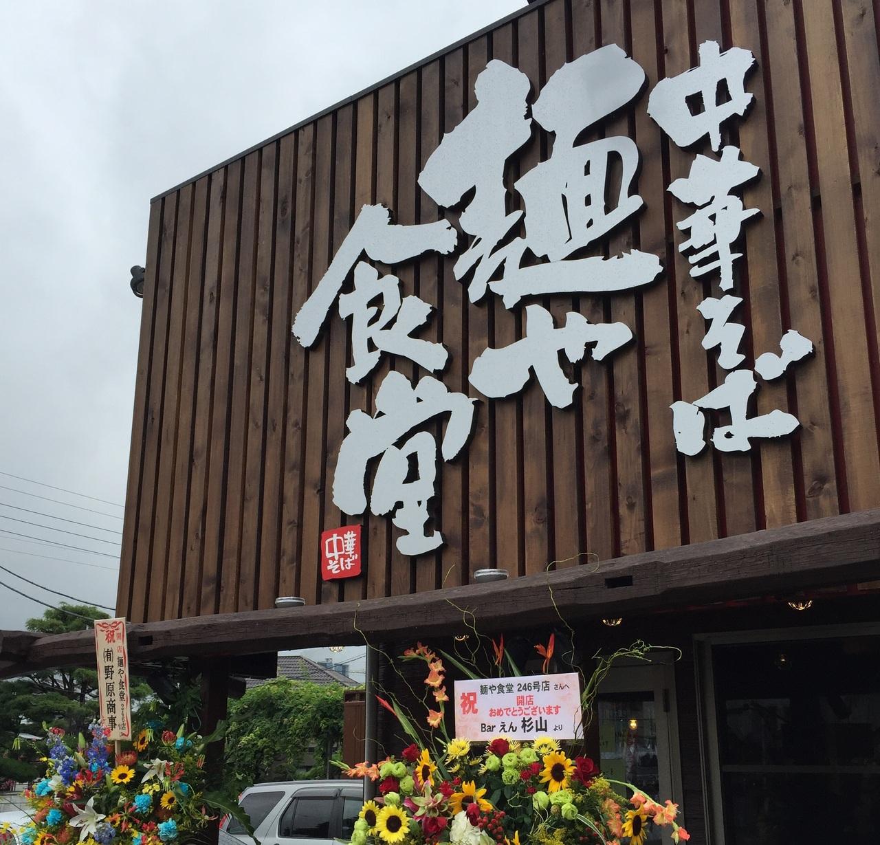 麺や食堂 246号店