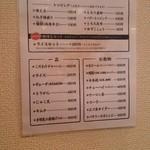 甲子園ラーメン - メニュー
