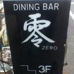 零 - 外観写真:看板