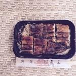 魚三 - うな重(1匹付)