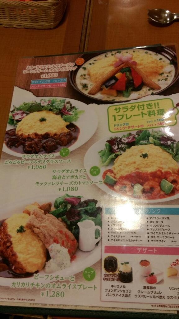 卵と私 浜松遠鉄店