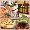 中華料理 珍味楼 - 料理写真:珍味楼へようこそ!