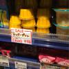 カルディコーヒーファーム - 料理写真:マンゴープリン☆105円税込