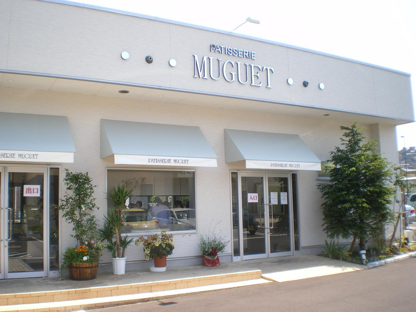 フランス菓子 ミュゲ 高見店