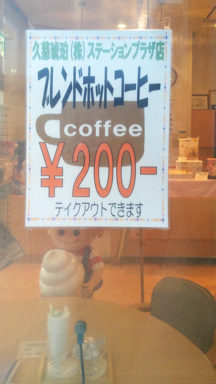 久慈琥珀 ステーションプラザ店