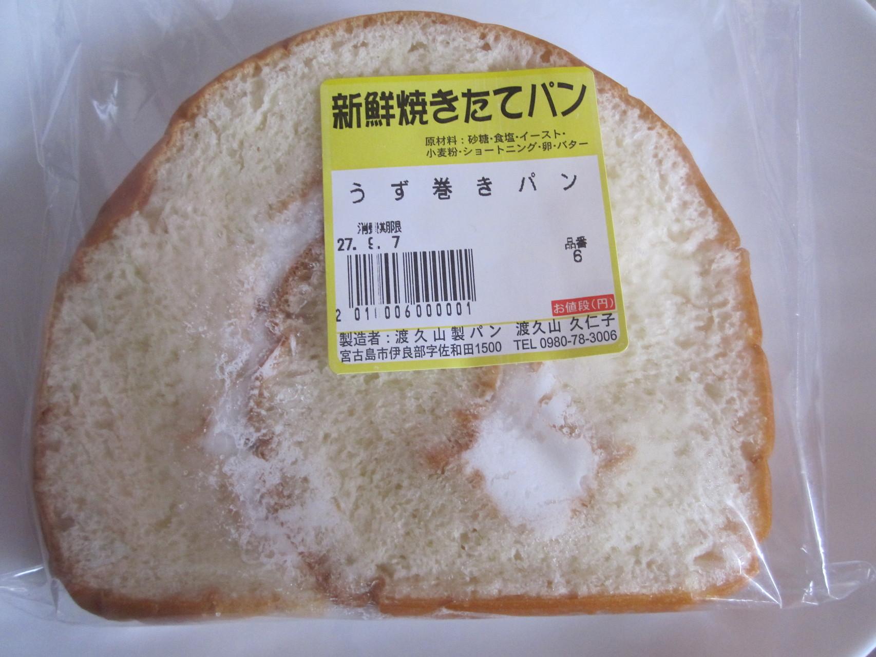 渡久山製パン