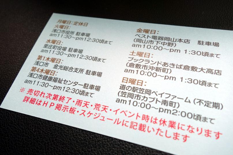 天竺加哩厨房 シャンティ・デリ 浅口市健康福祉センター天草公園駐車場