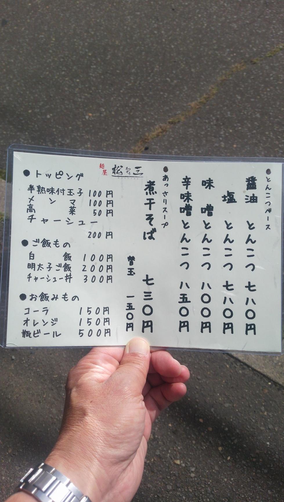 麺屋 松三