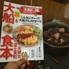 """大船ホルモン - 料理写真:ぴあの""""大船食本""""にも掲載されてますよ❤煙、半端ねー(o゚Д゚ノ)ノ"""
