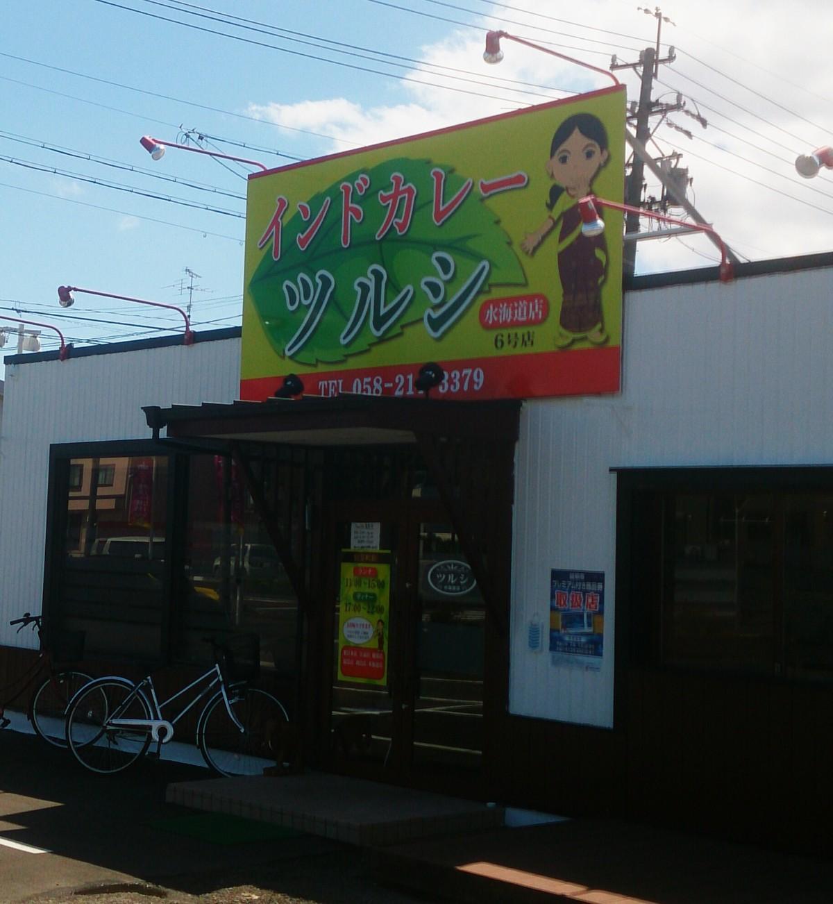 インドカレー TULSI 水海道店