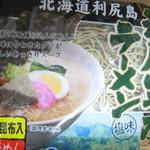 やかん亭 - 利尻昆布ラーメン ¥270