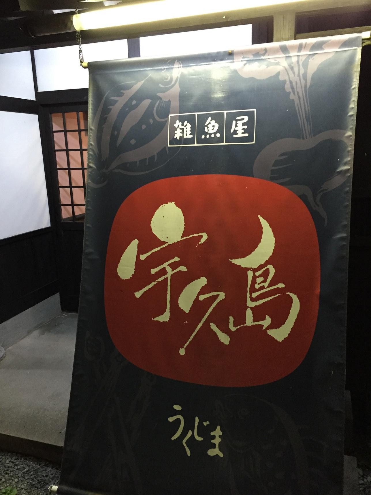 雑魚屋 宇久島