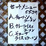 らーめんランド - 2015.9.2 セットメニュー