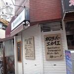 エカイエJP - 以前、『HONA』→『柴田屋酒店』のあった場所に、       5月上旬にこんな張り紙が。              「オイスターバー エカイエ オープニングスタッフ募集」