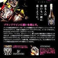 REY'S BAR - グッチのワインとして只今人気急上昇中の四代目グッチオ・グッチが展開するイタリアのファッションブランドTOBEGワイン!!そのボトルにメッセージをエッチングしてスワロフスキーのデコレーションまで施し世界に1本だけのプレミアムボトルにします♪