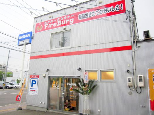 ファイヤーバーグ 平岸店