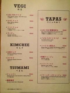 焼肉とワイン 李苑 -