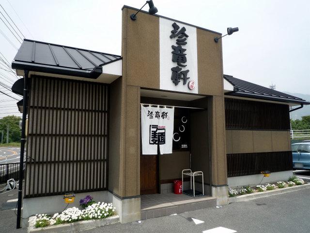 珍竜軒 本舗 小倉東インター店