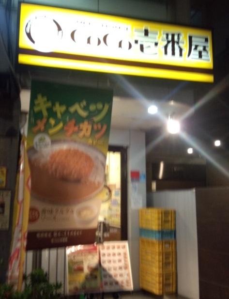 CoCo壱番屋 東中野駅前店