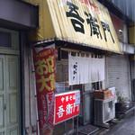 吾衛門 - 流石の人気八王子ラーメン店でした。