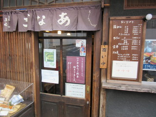 玉ゐ - 店頭入口