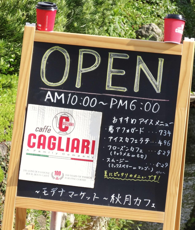 モデナマーケット秋月カフェ