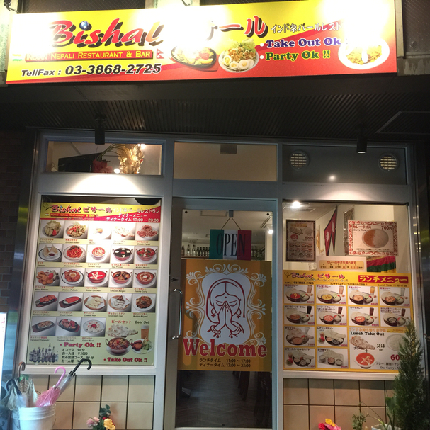 BISHAL indian -RESTAURANT