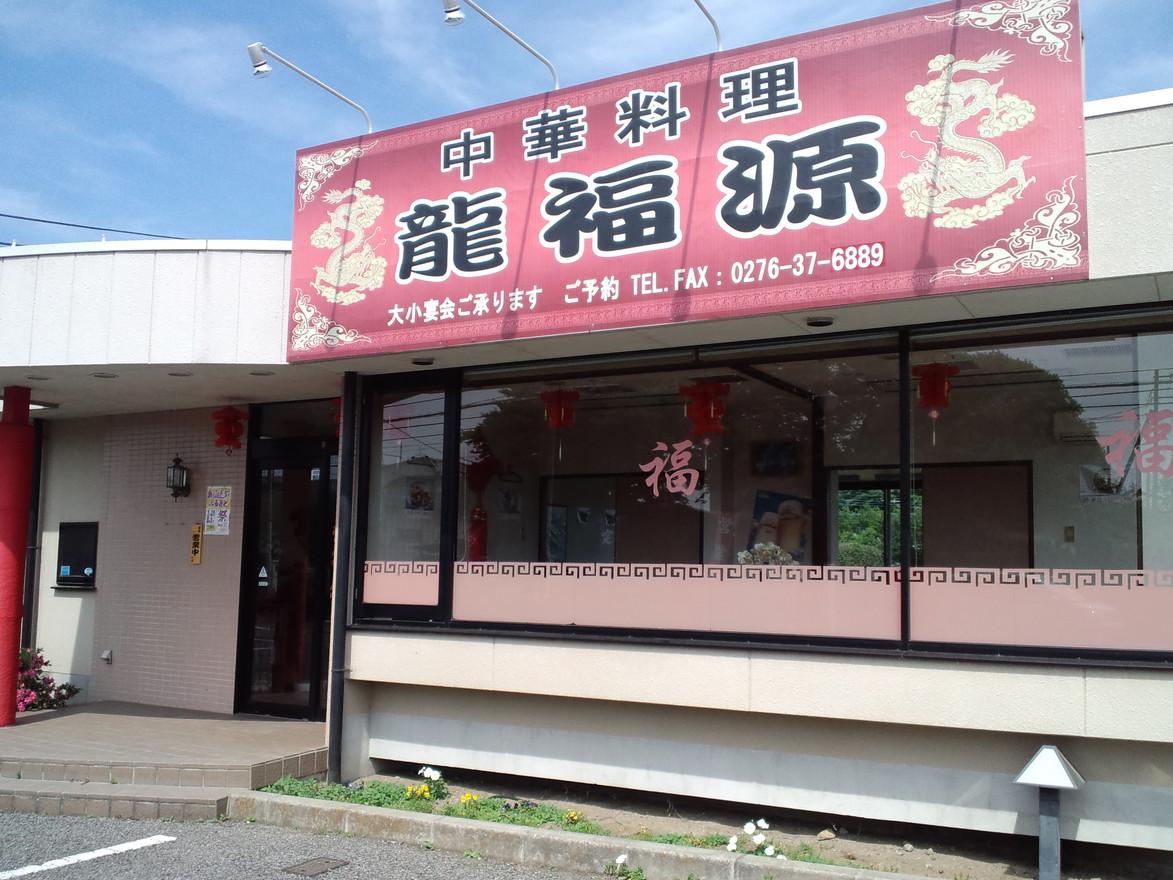 中華料理龍福源