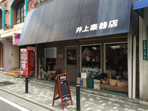 井上楽器店喫茶部