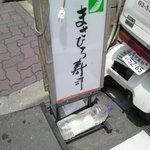 まさひろ寿司 -