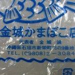 金城かまぼこ - お店のビニール袋です。