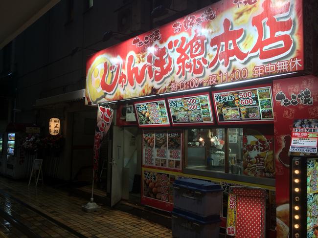 麺屋 正路