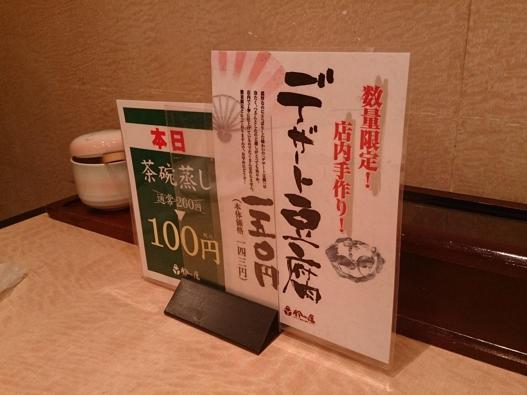 鈴の屋 北名古屋店
