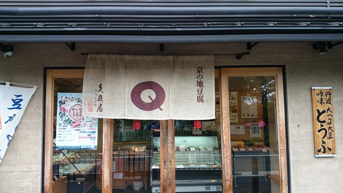 京の地豆腐 久在屋