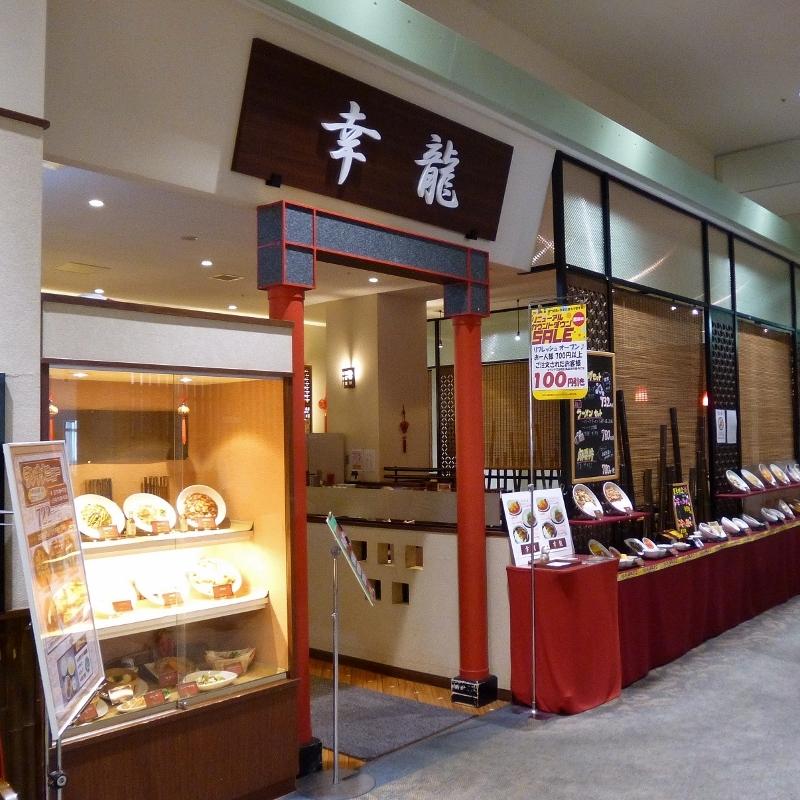 幸龍 イオン札幌元町店